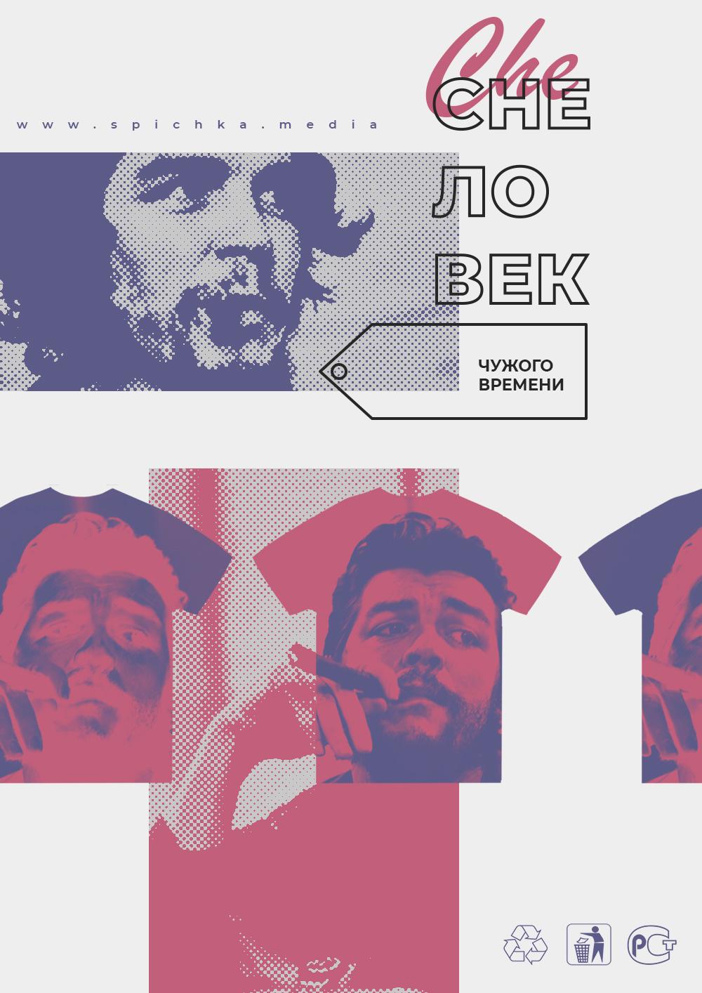 / Герой чужого времени? / Che Guevara