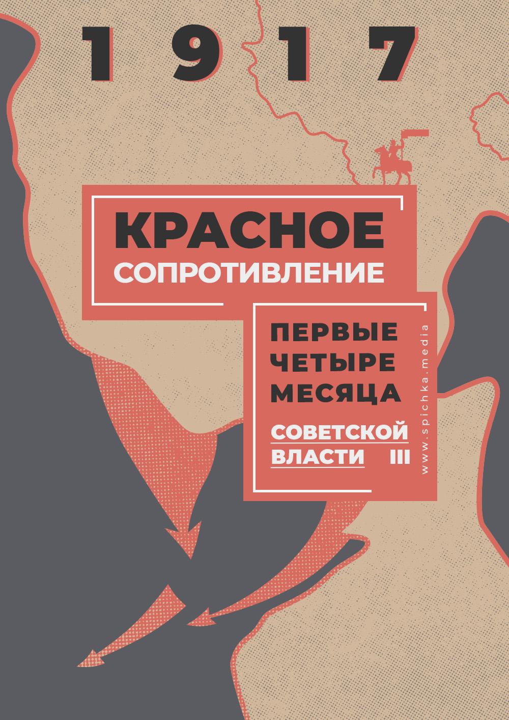 Первые четыре месяца Советской власти. Глава III
