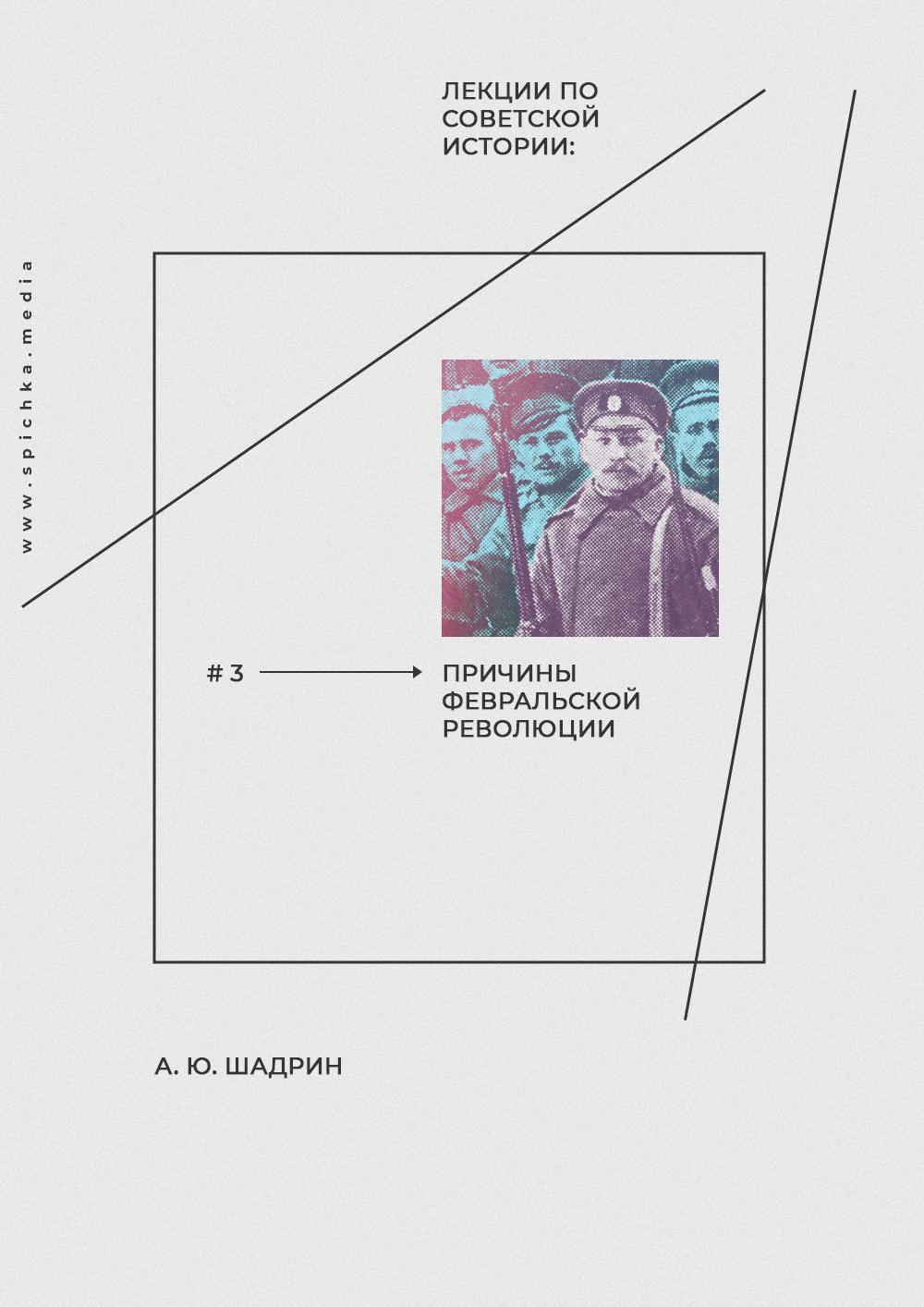 Лекции по советской истории. Часть 3
