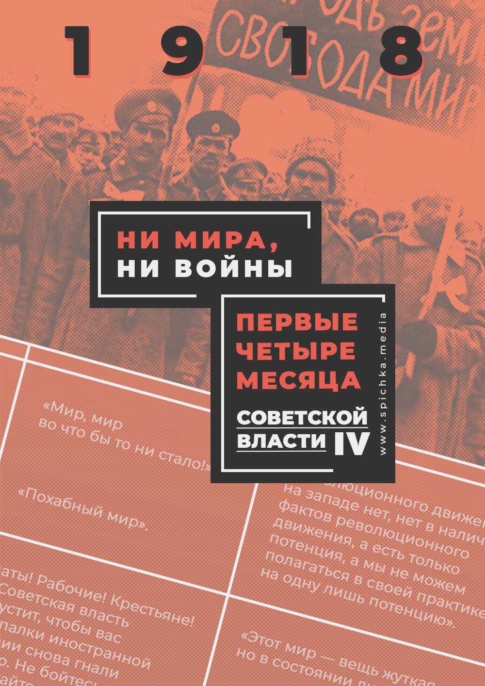 Первые четыре месяца Советской власти. Глава IV