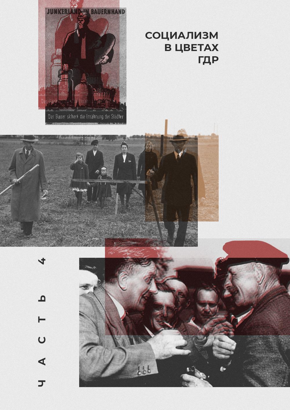 Социализм в цветах ГДР. Часть 4