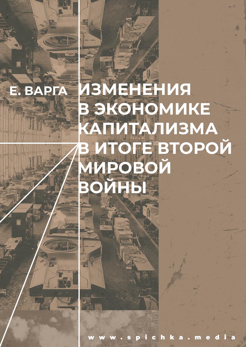 Евгений Варга и послевоенный капитализм
