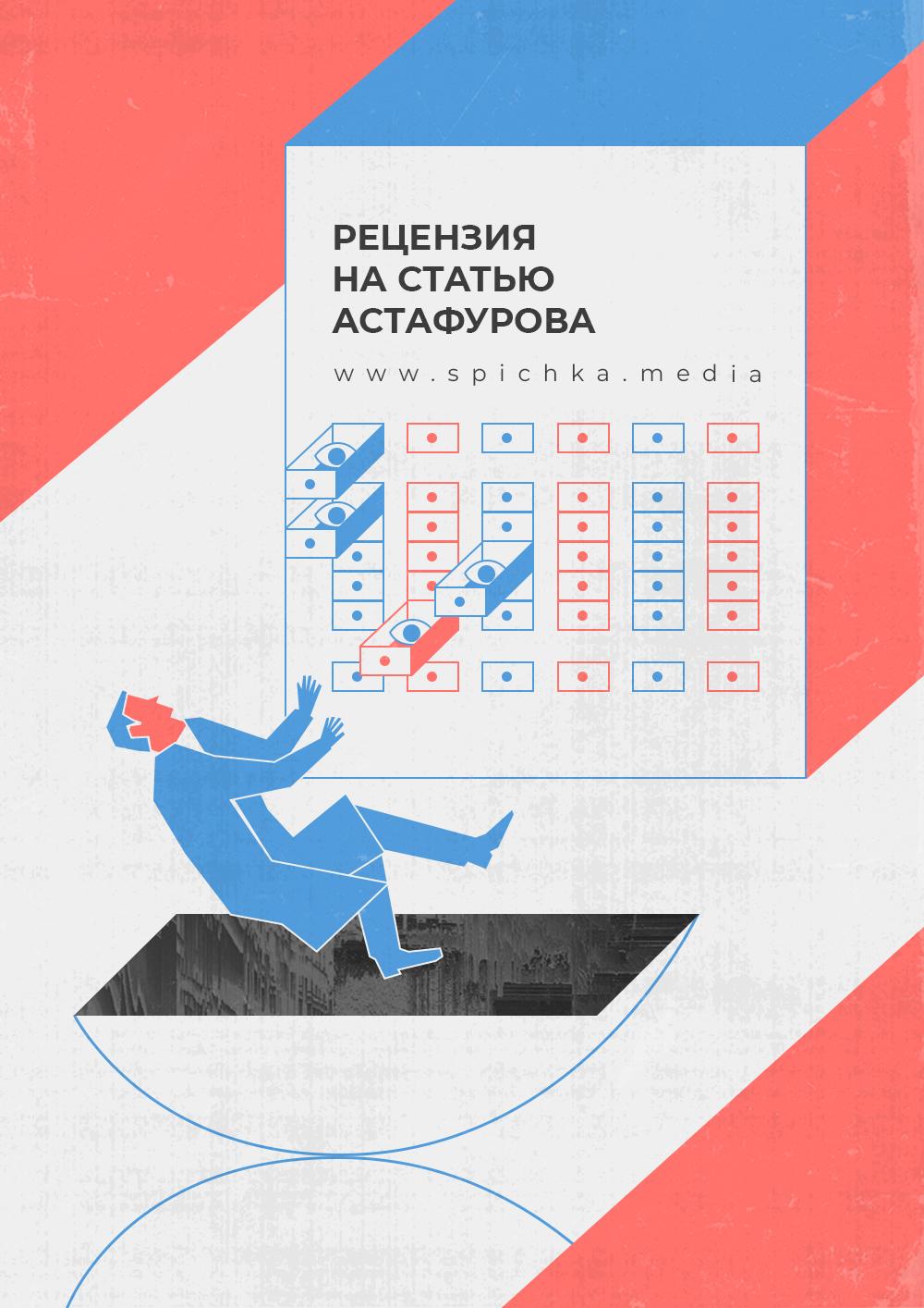 Диалектика Астафурова