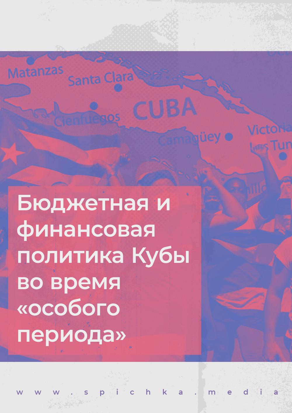 Особый период: как Куба выживала в лихие 90-е