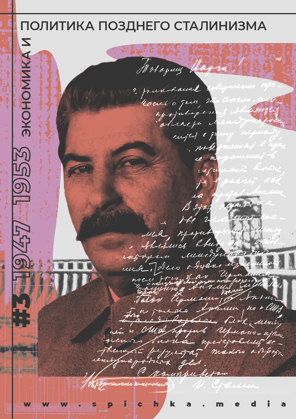 Экономика и политика позднего сталинизма. Часть 3