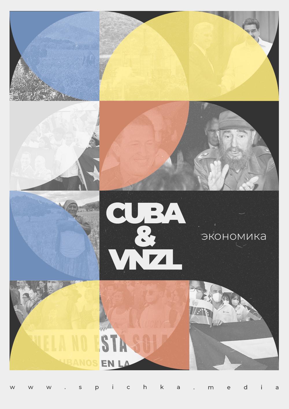 Кубино-венесуэльское экономическое сотрудничество